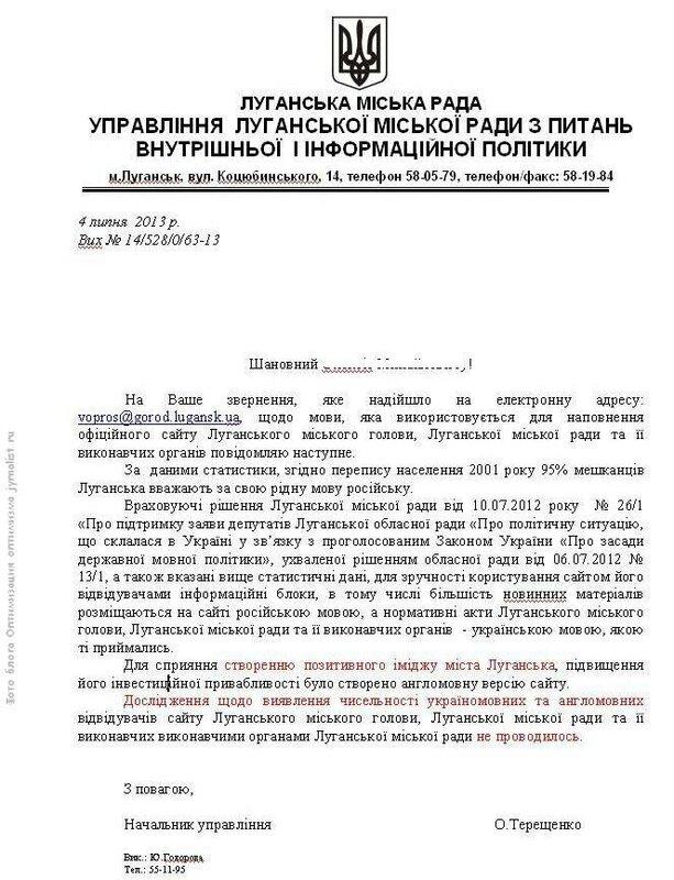 официальный ответ луганского городского совета о языке сайта