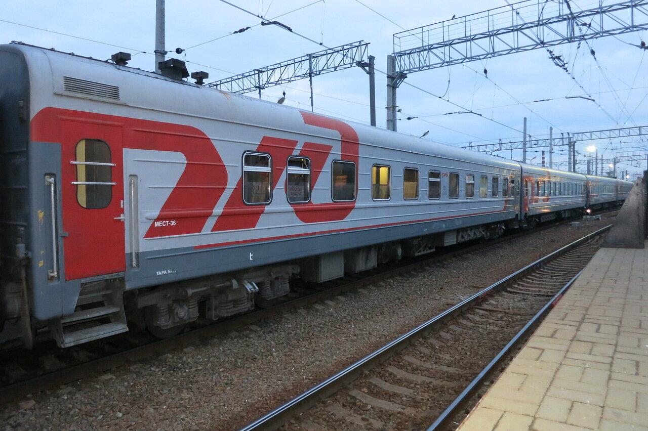 Фото купейный вагон поезд 350 москва анапа 5