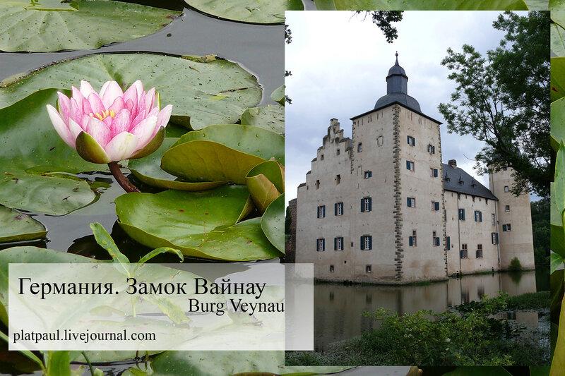 Замок Вайнау