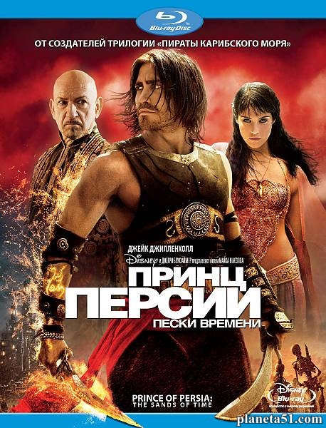 Принц Персии: Пески времени / Prince of Persia: The Sands of Time (2010/HDRip)