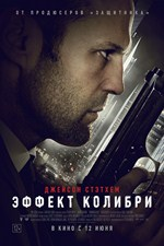 Эффект колибри / Hummingbird [US Transfer] (2013/BDRip/HDRip)