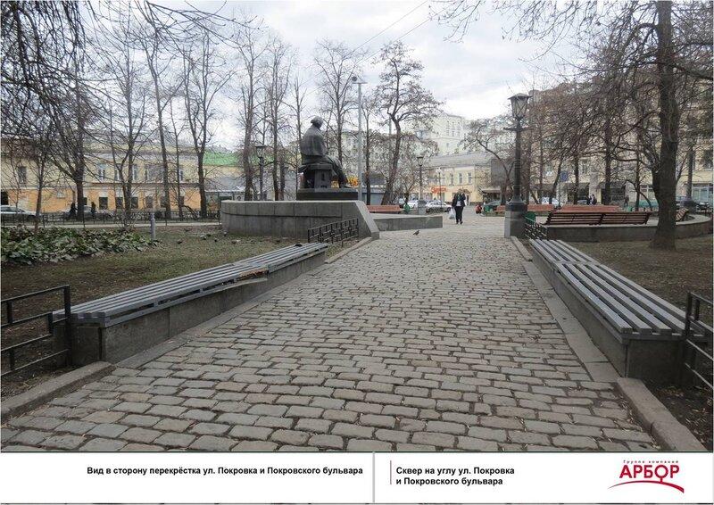 Проект реконструкции сквера Чернышевского на пересечении ул. Покровки и Покровского бульвара. Рисунок 5