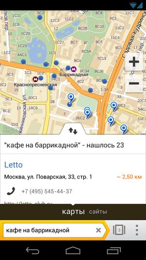 Готовый ответ в мобильном Яндекс.Браузере