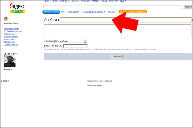 FAQ (Яндекс-фотки) FAQ (Яндекс-фотки) #3