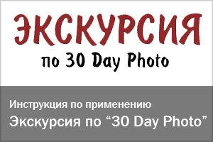 Экскурсия по 30 Day Photo