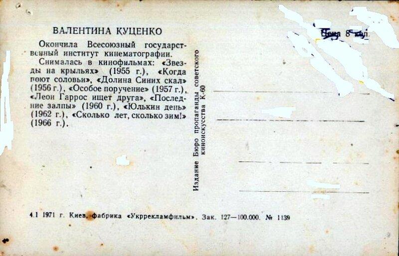 Валентина Куценко, Актёры Советского кино, Коллекция открыток