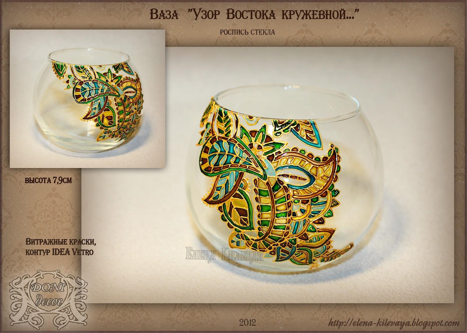Роспись по стеклу. ольга родионова