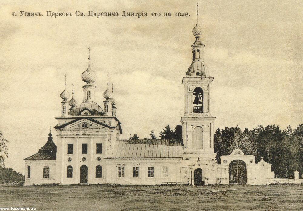 Церковь Св. Царевича Дмитрия, что на поле