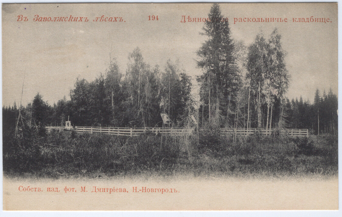 Деяновское раскольничье кладбище