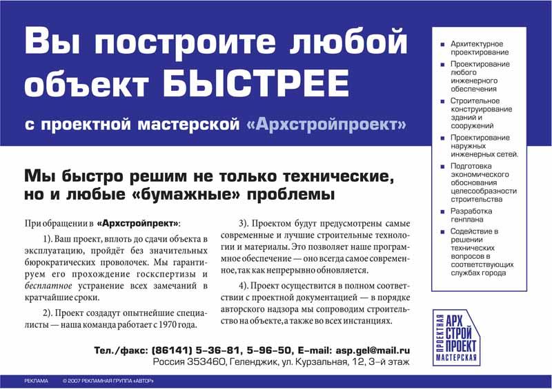 Печатная реклама, Денис Богомолов, Архстройпроект