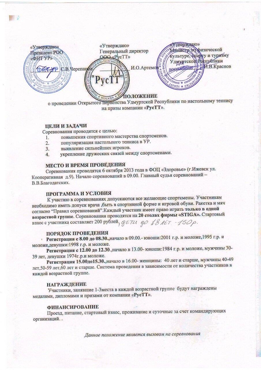 Открытое первенство Удмуртской Республики по настольному теннису на призы компании РусТТ