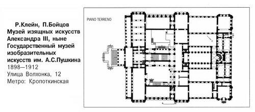 Государственный музей изобразительный искусств им. А.С. Пушкина, план