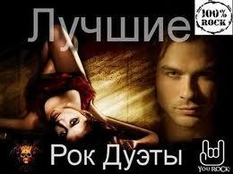VA - Лучшие Рок Дуэты (2012-2013) MP3