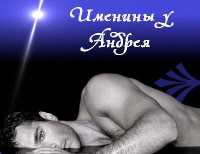 Именины у Андрея! открытка поздравление картинка