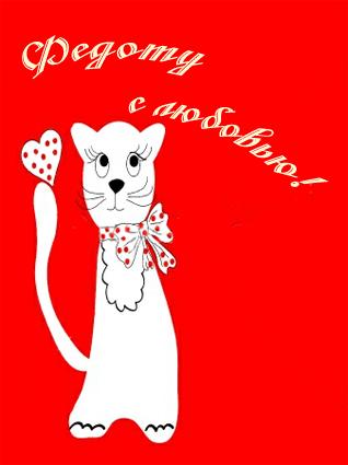 Федоту с любовью! Котенок с сердечком открытки фото рисунки картинки поздравления