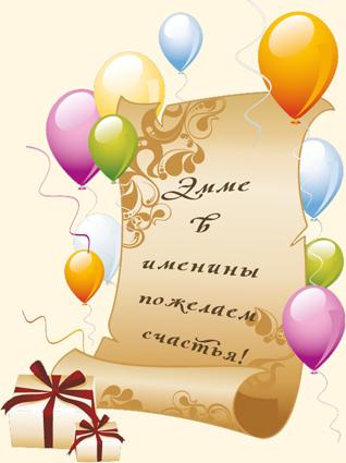 Эмме в именины пожелаем счастья! открытки фото рисунки картинки поздравления