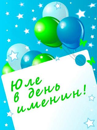 Юле в день именин! открытка поздравление картинка
