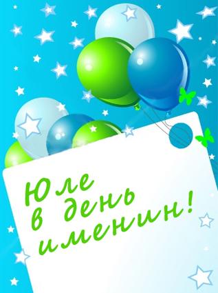 Юле в день именин! открытки фото рисунки картинки поздравления