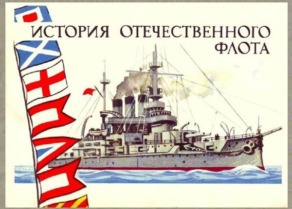 История отечественного флота. Музей открытки