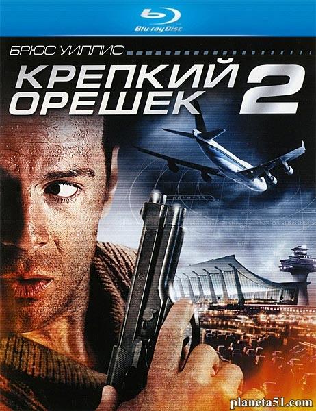 Крепкий орешек2 / Die Hard2 (1990/HDRip)