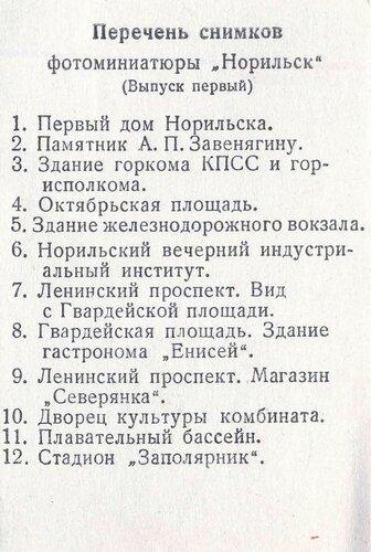 Перечень снимков 1965 г.jpg