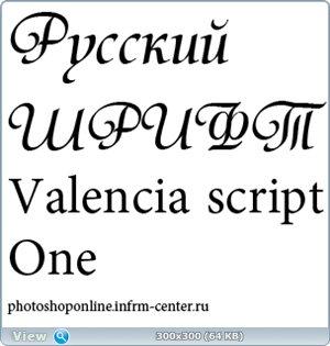 Красивый шрифт Valencia script One