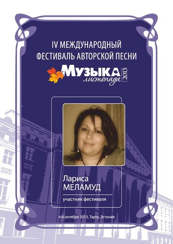 diplomy-uchastniky_Page_09.jpg