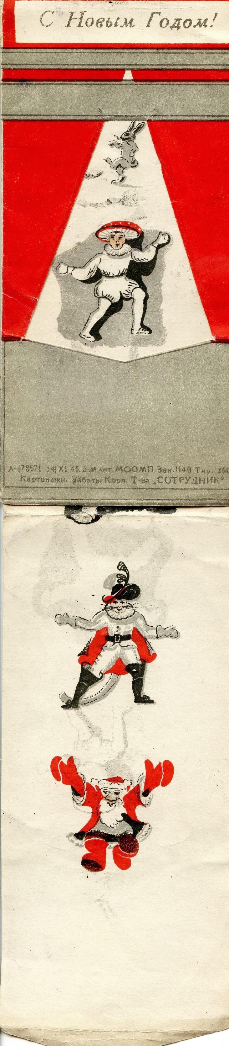 Елка 1946 004 кор.jpg