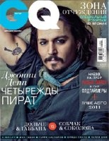 Книга GQ №5 (май 2011)