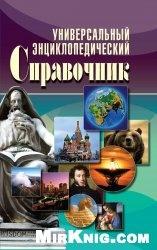 Книга Универсальный энциклопедический справочник