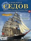 Журнал Соберите Седов №40