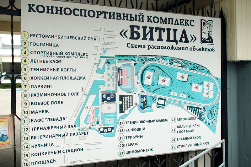 Конкурный стадион 170х40