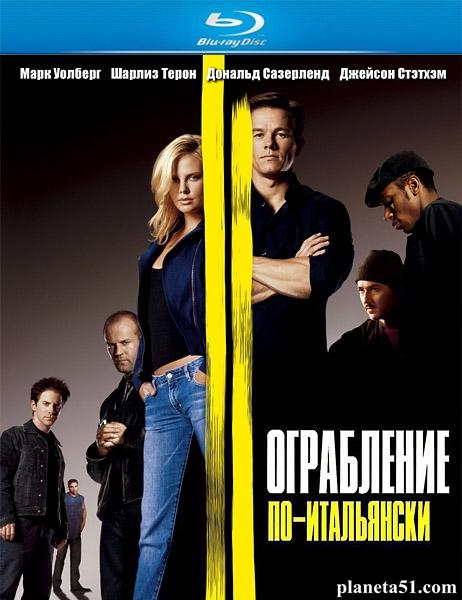Ограбление по-итальянски / The Italian Job (2003/HDRip)