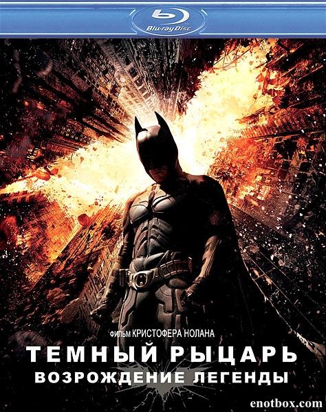 Темный рыцарь: Возрождение легенды / The Dark Knight Rises (2012/BD-Remux/BDRip/HDRip)