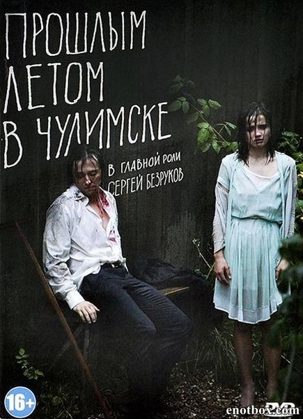 Прошлым летом в Чулимске (2014/DVDRip)