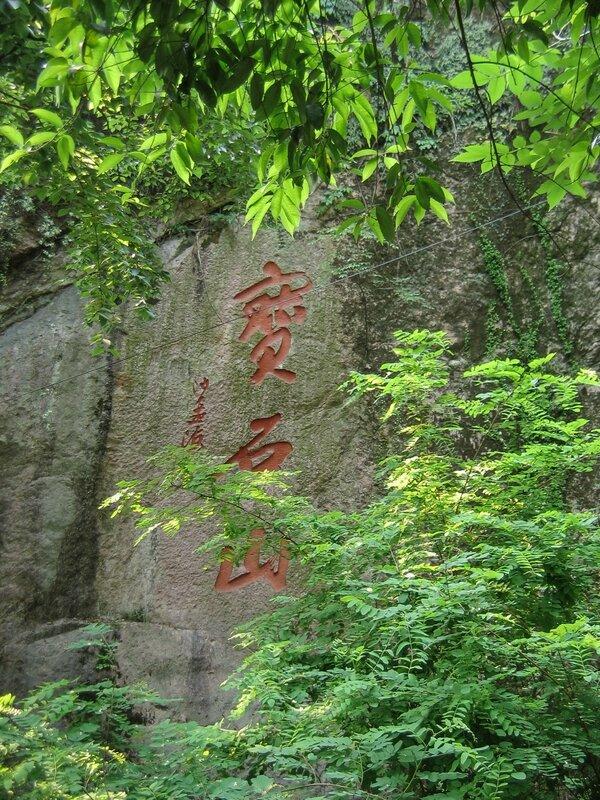 Иероглифы Баошишань, Ханчжоу