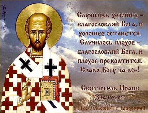 Изречения Святителя Иоанна Златоуста