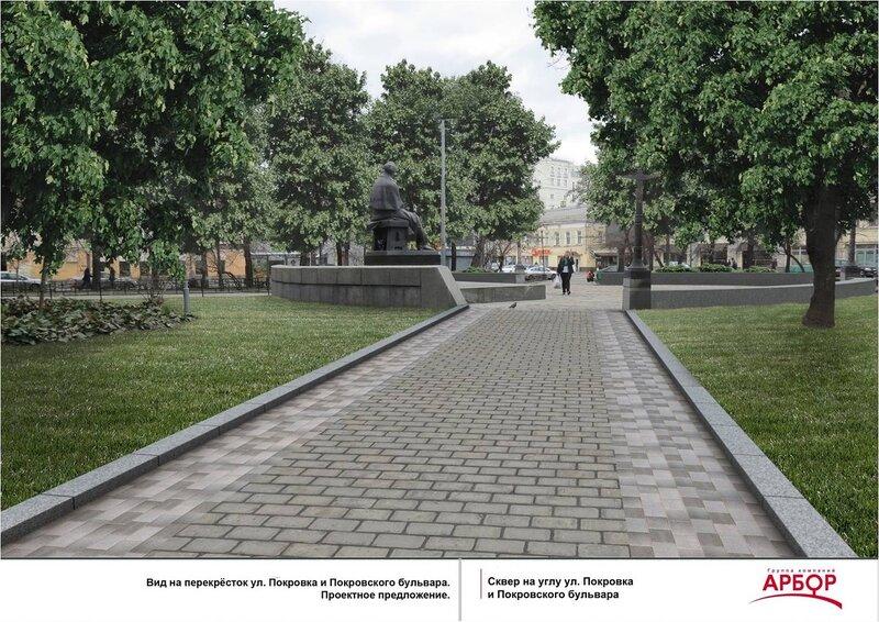 Проект реконструкции сквера Чернышевского на пересечении ул. Покровки и Покровского бульвара. Рисунок 6