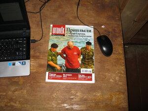 """журнал """"Огонек"""" №15 за 2009 год"""