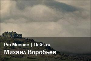 Pro Мнение | Пейзаж с Михаилом Воробьёвым