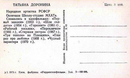Татьяна Доронина, Актёры Советского кино, коллекция открыток