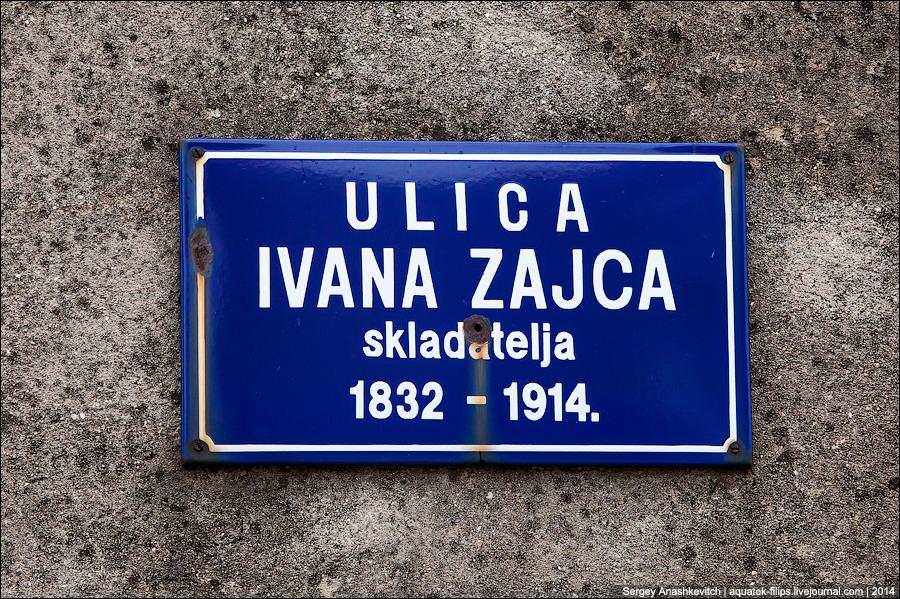 Таблички в Хорватии