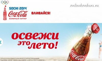 стимулирующая лотерея кока-кола