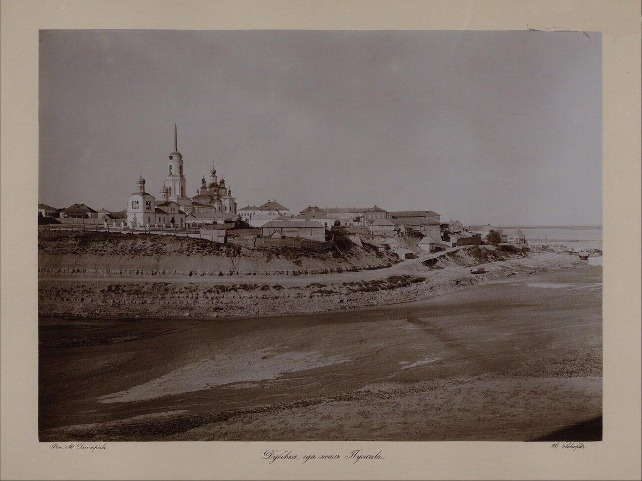 Волжские виды. Дубовка, где жил Пугачев.1890-е