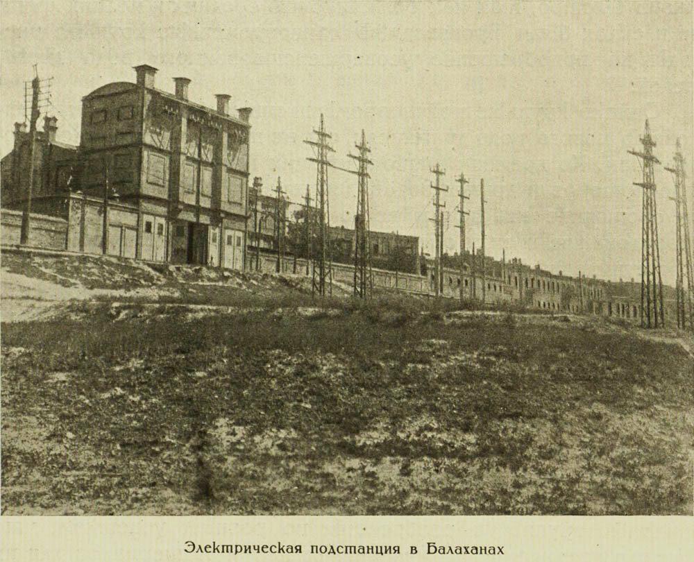1922. Электрическая подстанция в Балаханах