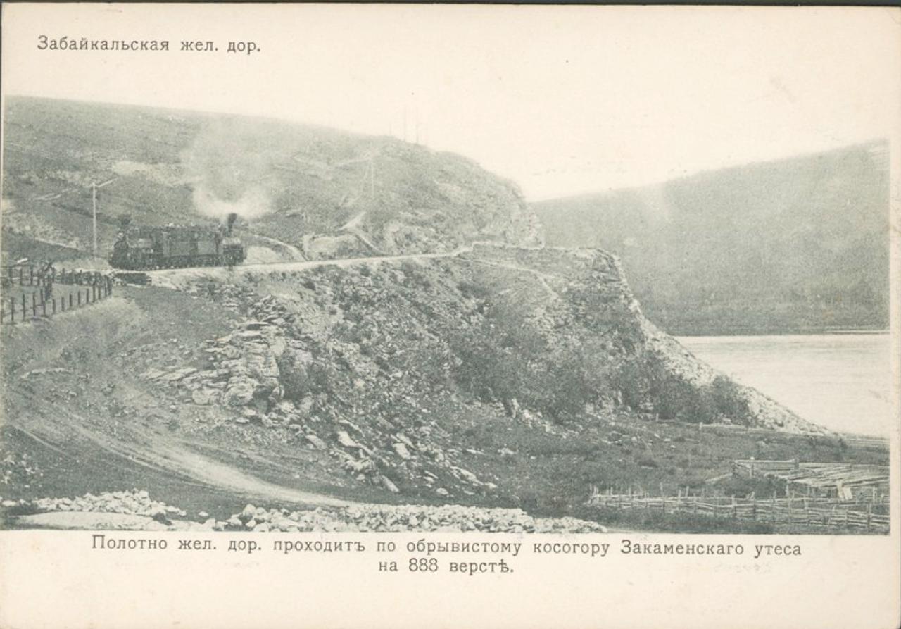 Полотно железной дороги проходит по обрывистому косогору Закаменского утеса на 888 версте
