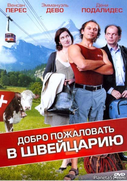 Добро пожаловать в Швейцарию / Bienvenue en Suisse (2004/DVDRip)