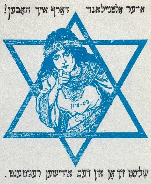 Yiddish language recruitment poster, WWI