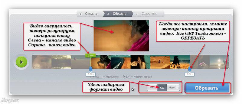 обрезать видео Mp4 онлайн бесплатно - фото 8