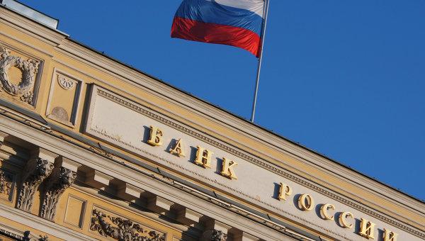Центральный банк РФ закрывает два банка